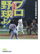 プロ野球よ! 浮上せよ「魅せる9イニング」(日経ビジネス人文庫)
