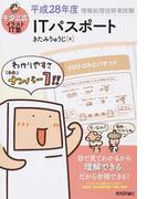 キタミ式イラストIT塾ITパスポート 平成28年度