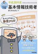 キタミ式イラストIT塾基本情報技術者 平成28年度