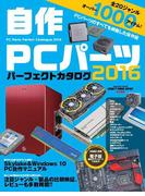 自作PCパーツ パーフェクトカタログ2016(DOS/V POWER REPORT)
