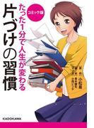 コミック版 たった1分で人生が変わる片づけの習慣(中経☆コミックス)