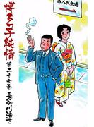 博多っ子純情27(マンガの金字塔)