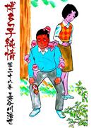 博多っ子純情28(マンガの金字塔)