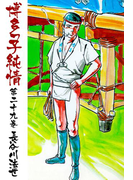 博多っ子純情29(マンガの金字塔)