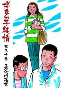 博多っ子純情30(マンガの金字塔)