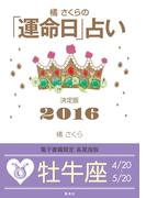 橘さくらの「運命日」占い 決定版2016【牡牛座】(集英社女性誌eBOOKS)