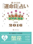 橘さくらの「運命日」占い 決定版2016【蟹座】(集英社女性誌eBOOKS)