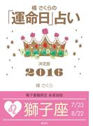 橘さくらの「運命日」占い 決定版2016【獅子座】(集英社女性誌eBOOKS)