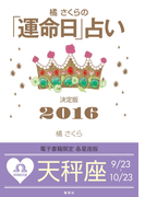 橘さくらの「運命日」占い 決定版2016【天秤座】(集英社女性誌eBOOKS)