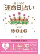 橘さくらの「運命日」占い 決定版2016【山羊座】(集英社女性誌eBOOKS)