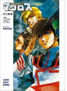 超時空要塞マクロス【TV版】(上)(スーパークエスト文庫)