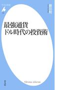 最強通貨ドル時代の投資術(平凡社新書)