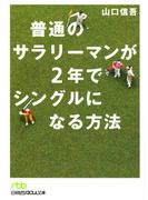 普通のサラリーマンが2年でシングルになる方法(日経ビジネス人文庫)