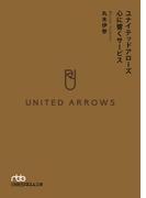 ユナイテッドアローズ 心に響くサービス(日経ビジネス人文庫)
