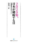 2020年、日本が破綻する日 危機脱却の再生プラン(日経プレミアシリーズ)