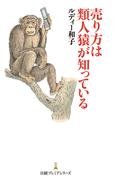 売り方は類人猿が知っている(日経プレミアシリーズ)