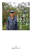 リンゴが教えてくれたこと(日経プレミアシリーズ)