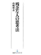 残念な人の思考法(日経プレミアシリーズ)