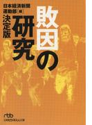 敗因の研究 決定版(日経ビジネス人文庫)
