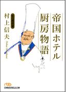 帝国ホテル 厨房物語 私の履歴書(日経ビジネス人文庫)