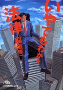 いやでもわかる法律(日経ビジネス人文庫)