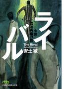 ライバル 小説・流通再編の罠(日経ビジネス人文庫)