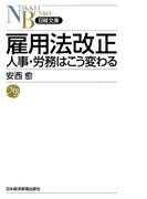 雇用法改正 人事・労務はこう変わる(日経文庫)