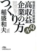 稲盛和夫の経営塾 Q&A 高収益企業のつくり方