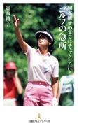 岡本綾子のすぐにチェックしたい!ゴルフの急所(日経プレミアシリーズ)