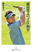 藤田寛之のゴルフ哲学(日経プレミアシリーズ)
