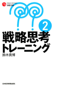 戦略思考トレーニング 2(日経文庫)