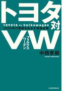 トヨタ対VW