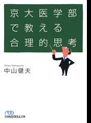 京大医学部で教える合理的思考