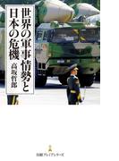 世界の軍事情勢と日本の危機