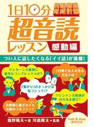 超音読レッスン 感動編(音声付)