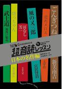 超音読レッスン 日本の名作編(音声付)