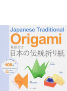 日本の伝統折り紙 英訳付き