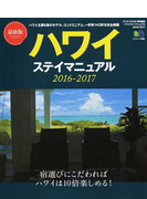 ハワイステイマニュアル 2016−2017 ハワイ主要6島のホテル、コンドミニアム、一軒家143軒を完全網羅