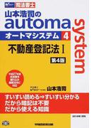 山本浩司のautoma system 司法書士 第4版 4 不動産登記法 1
