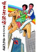 【26-30セット】博多っ子純情(マンガの金字塔)