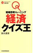 戦略思考トレーニング 経済クイズ王(日経文庫)
