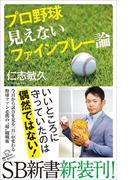 プロ野球 見えないファインプレー論(SB新書)