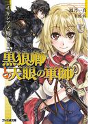 イキシアノ戦物語 黒狼卿と天眼の軍師(ファミ通文庫)