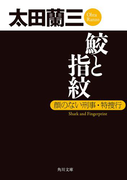 鮫と指紋 顔のない刑事・特捜行(角川文庫)