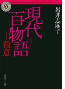 現代百物語 殺意(角川ホラー文庫)