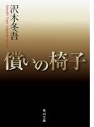 償いの椅子(角川文庫)