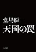 天国の罠(角川文庫)