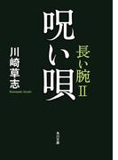呪い唄 長い腕II(角川文庫)
