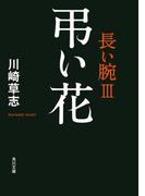 弔い花 長い腕III(角川文庫)