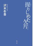 握りしめた欠片(角川文庫)
